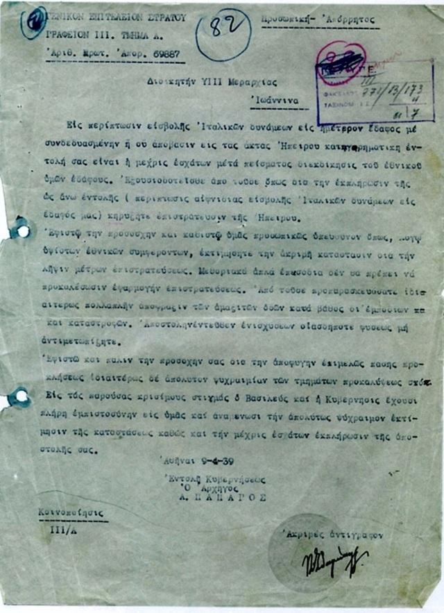 1939-04-09-Papagos-epistrateusis