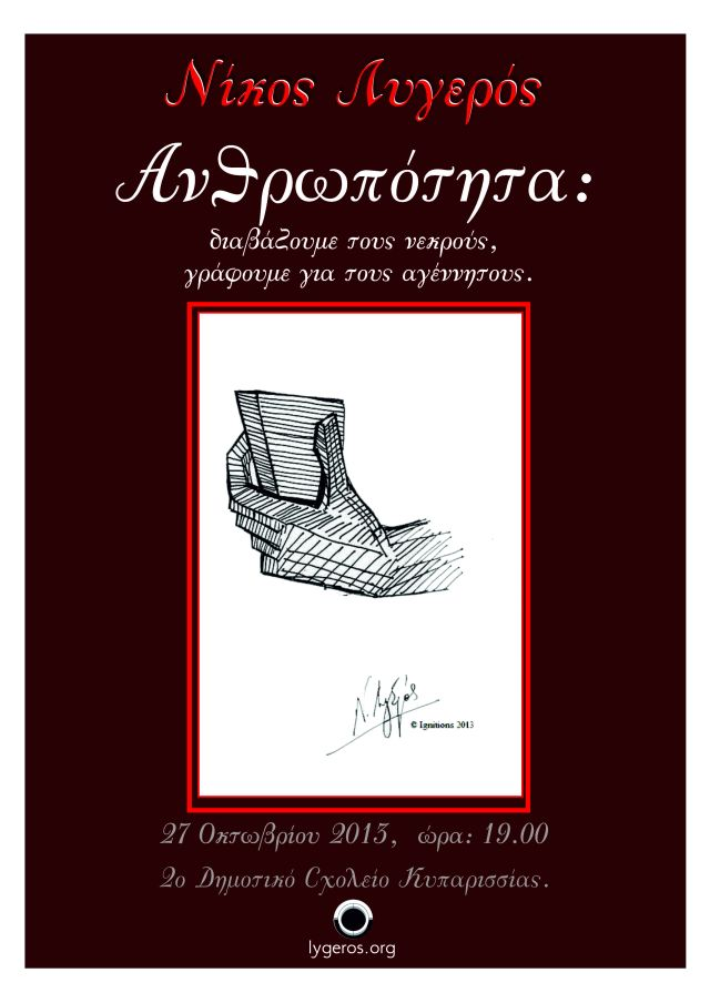 20131027_kiparissia