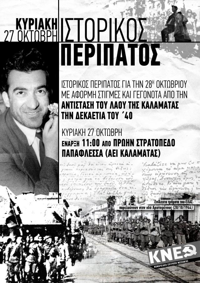 Afisaki_peripatos_kalamatas