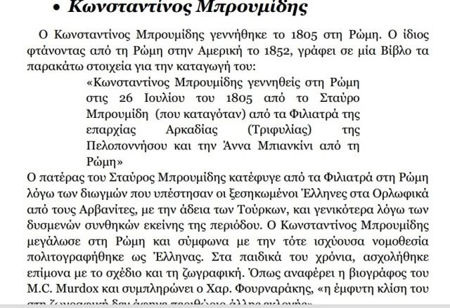 Κωνσταντίνος Μπρουμίδης