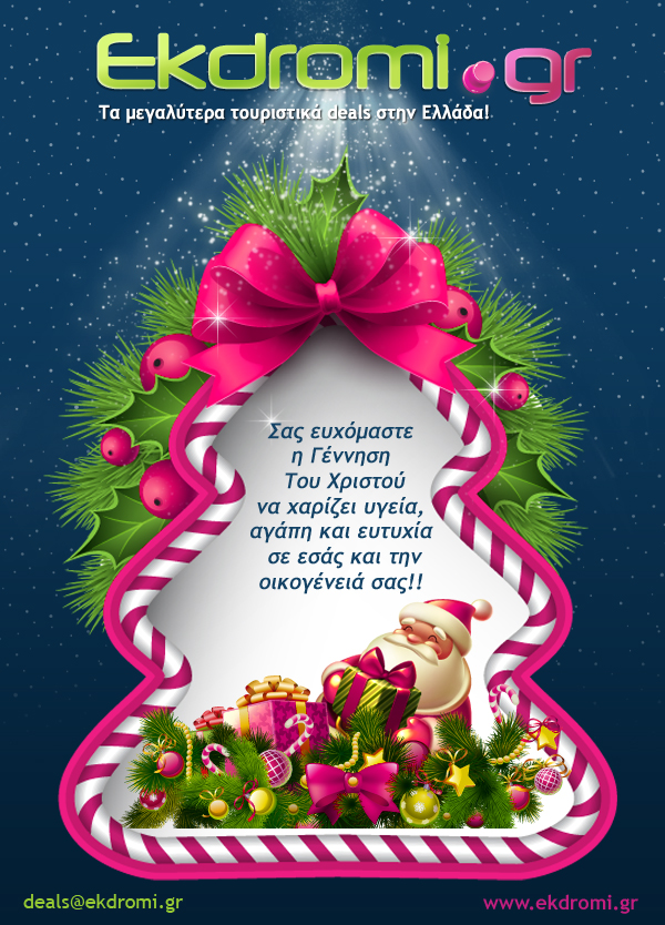 ekdromi_christmas_newsletter