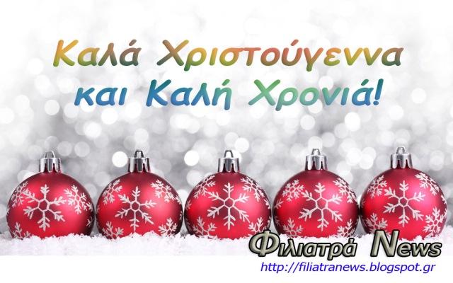 filiatra christmas