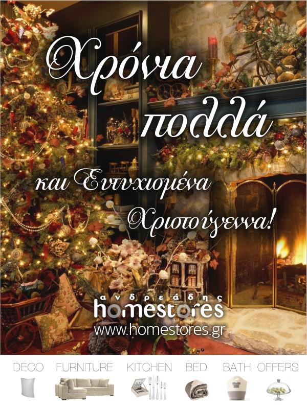 homestores_1312231204_top